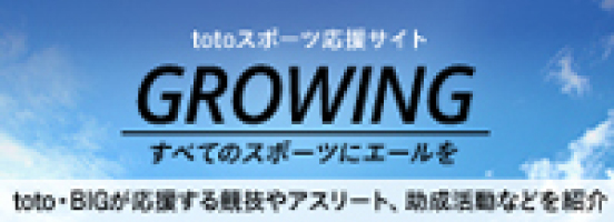 totoスポーツ応援サイト GROWING