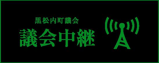 黒松内町議会 議会中継