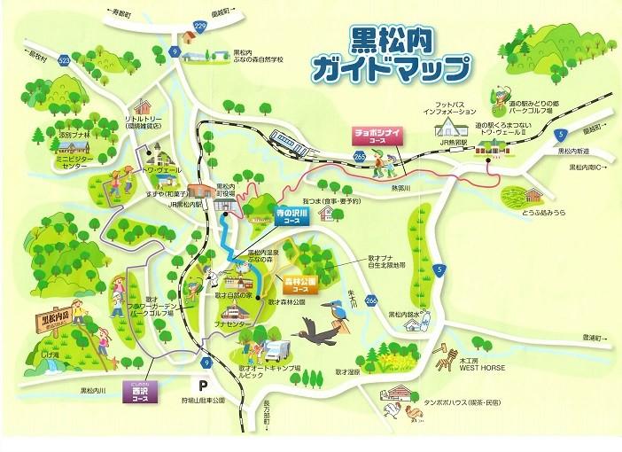 黒松内ガイドマップ